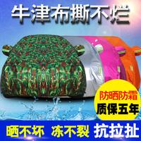 丰田新凯美瑞车衣车罩防晒防雨防水隔热遮阳罩专用加厚迷彩汽车套