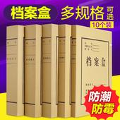 正彩10个装 牛皮纸加厚文件盒资料盒袋a4收纳纸制办公用品 档案盒