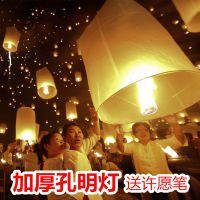 Kongming Lantern Large Wishing Lights 10 50 Packs Flame Retardant Paper Creative Romance Blessing Love Safety