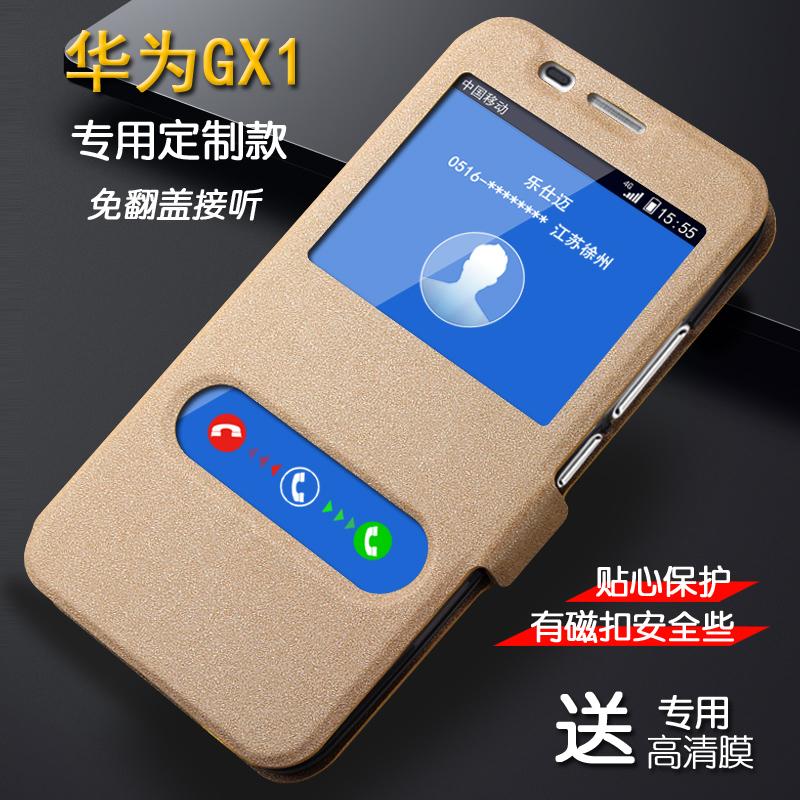 华为gx1手机壳