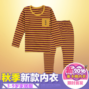 小熊尼尼内衣套装儿童莱卡棉弹力秋衣秋裤 条纹睡衣3-5-7-9岁中童