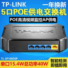 标准POE监控摄像头AP电源 SF1005SP 5口POE供电交换机 Link