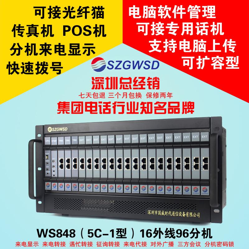 深圳国威WS848(5C-1)集团程控电话交换机 16拖96 16进96出