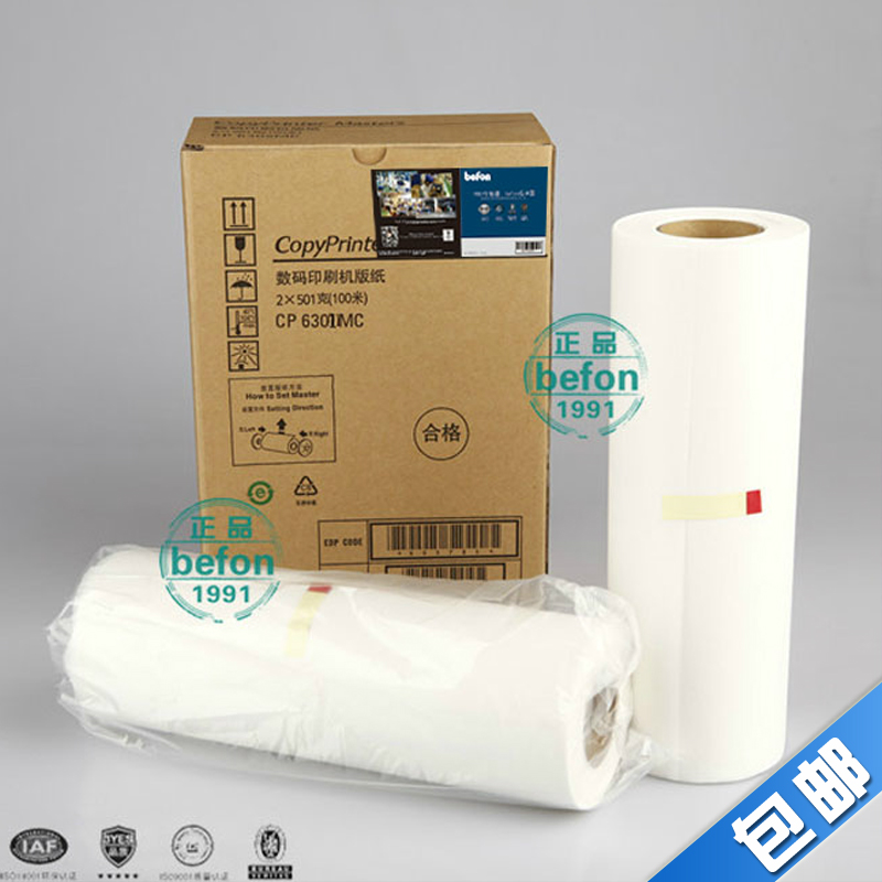 倍方 适用基士得耶CP6301MC版纸 数码印刷机版纸 CP6301C 版纸