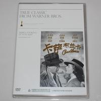 正版电影dvd碟片卡萨布兰卡/北非谍影DVD亨弗莱 鲍嘉经典电影1DVD