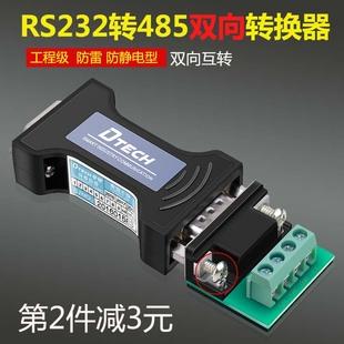 无源双向RS485转RS232协议转接器 串口转换器 工业232转485转换器