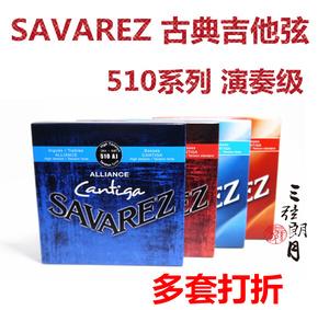 *法国 Savarez 萨瓦列斯 古典吉他弦 510AJ/AR/CJ/CR琴弦套弦