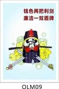 -廉政建设海报 挂图 反腐倡廉 宣传画 贴画 钱色两把剑OLM09