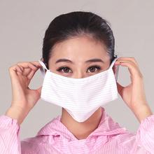 静电防尘口罩 静电防护口罩 防尘服配套 SEAGEBEL 防静电布口罩图片