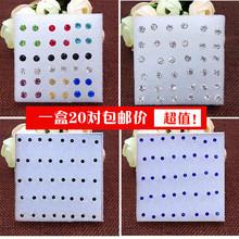 珍珠水钻耳钉耳环一整盒塑料针防过敏 20对盒装 饰品厂家混批满 包邮图片