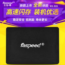32G固态硬盘SSD2.5寸SATA2台式机笔记本SSD固态硬盘 士必得
