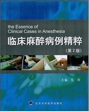 正版 张欢 第2版 包邮 临床麻醉病例精粹 9787565908996