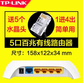TP-LINK家用企业迷你4口有线路由器百兆网络宽带网线分流TL-R406