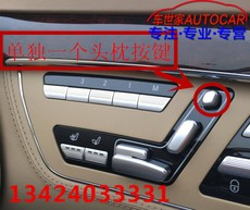 Applicable to Mercedes s-class seat adjustment button S300 S320 S350