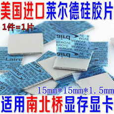 Laptop thermal silica gel thermal pad graphics card cooling silicone