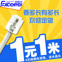 Changde News Telephone Line Telephone Cable 4-core flat copper telephone line Send crystal head