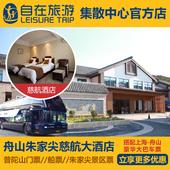 头附近慈航酒店 上海到舟山普陀山旅游往返大巴车票门票船票住宿码图片