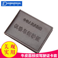 DANMARSHAL DANMASH driver's license leather case leather multi-function ID card holder motor vehicle driving license