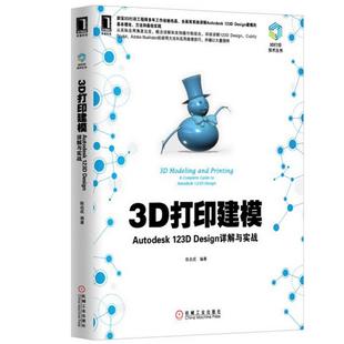 3D打印建模 Autodesk 123D Design详解与实战  3D打印机建模制作教程 3D立体打印技术从入门到精通 3D CAD设计软件教程 *教材
