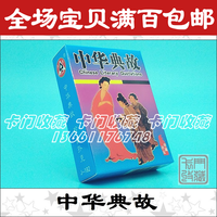 PK812 playing cards collection | Chinese allusions J-182 | classical literature | send children learning helper |