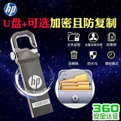 惠普 密码u盘64g 3.0高速 商务u盘钥匙扣金属创意个性定制u盘销量排行