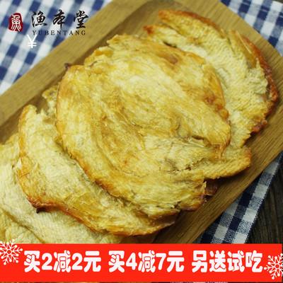 【买二减2】舟山特产香烤马面鱼片干安康鱼片王熟鱼片即食250g