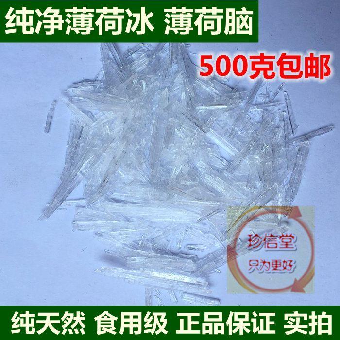 天然纯薄荷冰 薄荷脑食品级薄荷冰500克包邮正品保障