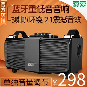 索爱 SA-S90无线蓝牙音箱迷你手机家用2.1重低音炮多媒体电脑音响