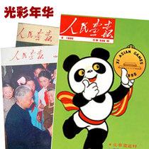 原版生日报纸情人礼物生日礼物日10月5年1981北京晚报老报纸