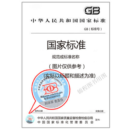 GB/T 1962.1-2015注射器、注射针及其他医疗器械6%(鲁尔)圆锥