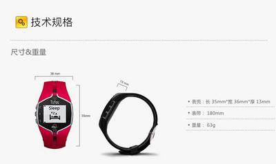 高智能手表