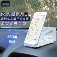 酷奇手机车载支架多功能导航仪支撑夹放汽车上的架子汽车仪表盘手机支架通用多功能托架底座
