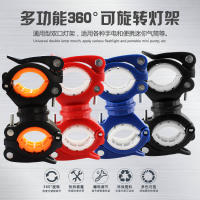 Bicycle light stand bracket flashlight multi-function handlebar fixed clip universal mountain bike headlights shelf accessories