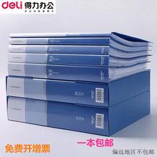 包邮 100多页档案夹 得力A4资料册活页文件夹插页袋20