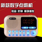 金正C-806收音机MP3老人迷你小音响插卡音箱便携式音乐播放器