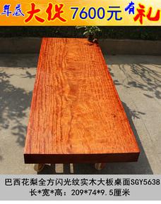特价巴花大板全方边原木实木大板桌老板办公桌实木茶板茶桌5638