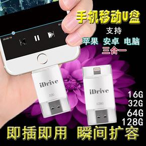 苹果手机U盘外置存储优盘安卓通用内存卡迷你移动128G扩容器新款