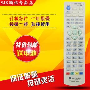 包邮吉视传媒数字机顶盒遥控器 吉林广电网络数字电视遥控器 新款