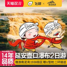 陕西西安旅游 陕北延安黄帝陵壶口瀑布枣园二日2天1晚跟团游 西安