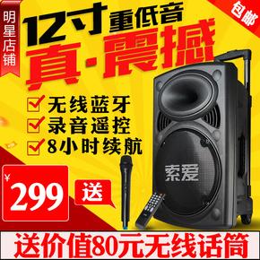 索愛T19戶外12/15寸大功率廣場舞音響移動便攜式藍牙充電拉桿音箱