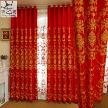 [免测量安装] 大红色结婚窗帘 新婚卧室喜庆婚房客厅布纱成品定制