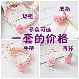 Korean children's pearl necklace set girl's rose necklace ring ear clip Princess baby jewelry