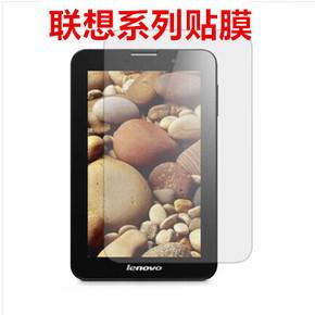 联想A10-70平板电脑80H屏保A5500-HV保护膜A8-50磨砂A7600-F贴膜