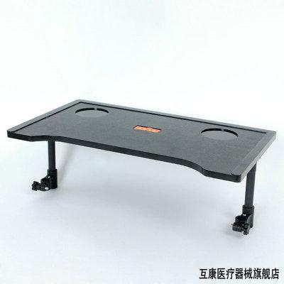 互康轮椅餐桌板轮椅车代步车配件黑色吃饭桌qsjxcs