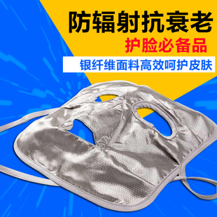 防晒防辐射口罩