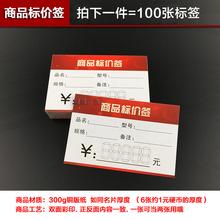 商品标价签100张 多规格标签超市标价签红色标签价格牌价格标签