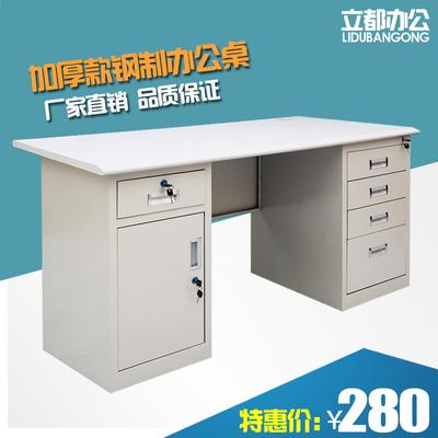 钢制办公桌电脑桌