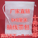 10 pieces of 100 6*8 non-woven cordless tea bags / decocting bags / tea bags / Chinese medicine bags, soup bags