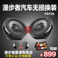 漫步者汽车音响音箱喇叭低音车载改装专用F611A比亚迪S6/G6威麟X5