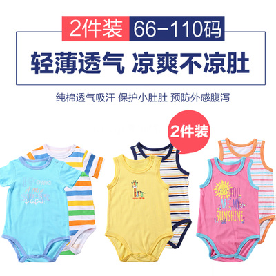 大码婴儿宝宝连体睡衣夏薄透气纯棉无袖背心三角包屁哈衣1-3-4岁